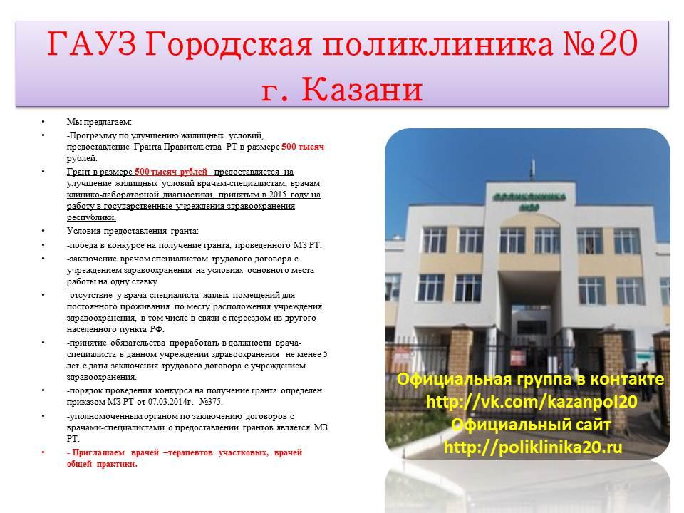 Академика павлова 4 красноярск больница