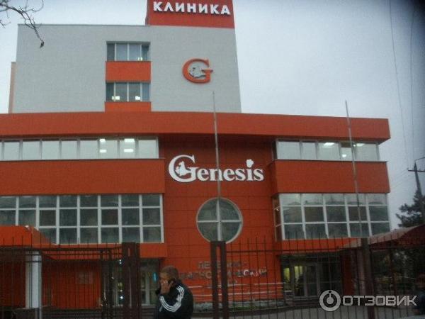 Картинки: genesis (генезис), медицинский центр севастополь