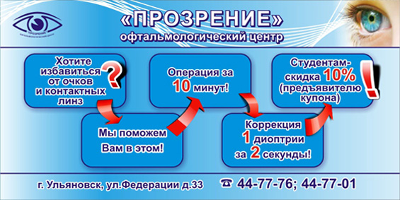 Операция по коррекции зрения цены в уфе