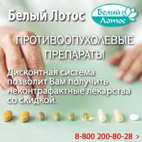 Аптека белый лотос на шаболовке схема