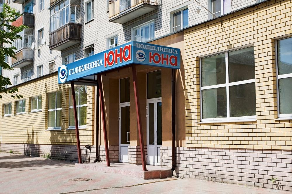 Городская клиническая больница новомосковска